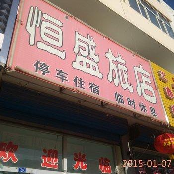林西县大光明旅店