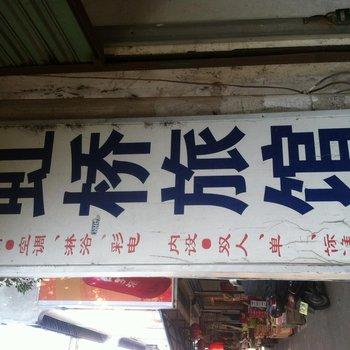 嘉兴虹桥旅馆二店