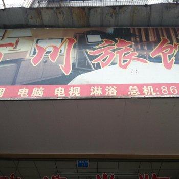 温州百川旅馆