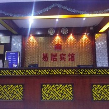 文昌文城易居快捷宾馆