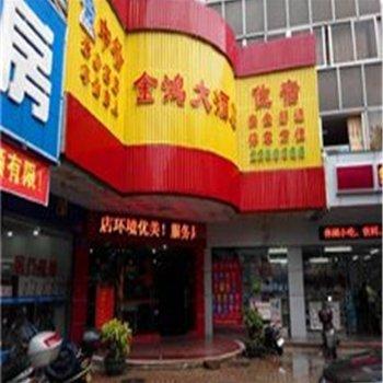 梅州金鸿大酒店