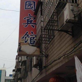 潜江龙园宾馆