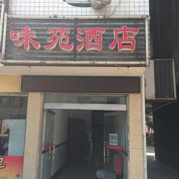 潜江味苑酒店