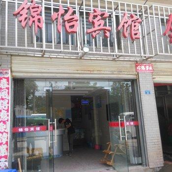 仙桃锦怡旅馆