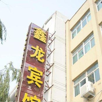 三门峡鑫龙商务宾馆