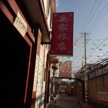 晋中岳家旅馆