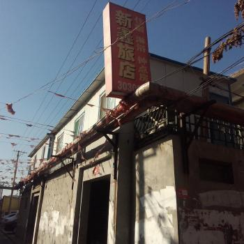 晋中新鑫旅店