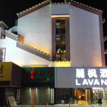 丽枫酒店(丽枫LAVANDE)拱北口岸广场店