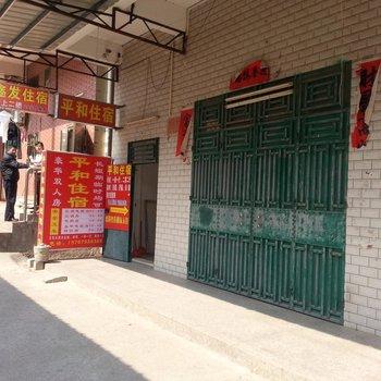 惠州惠阳平和住宿