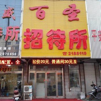 锦州百圣招待所