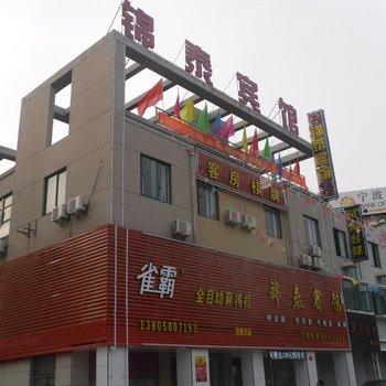 余姚锦泰宾馆