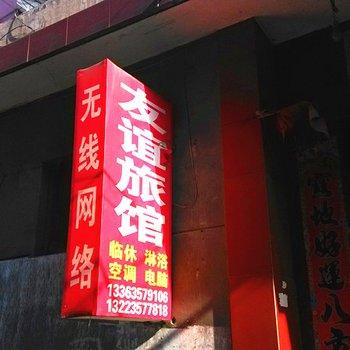 临汾友谊旅馆(党家楼村)