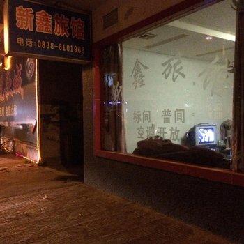 德阳新鑫旅馆