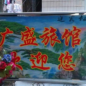 晋城广盛旅馆
