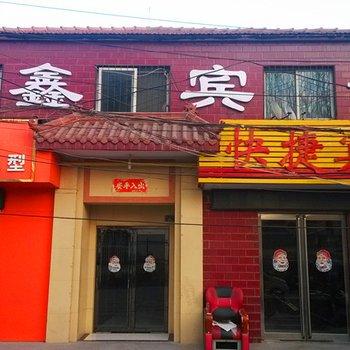 晋城鑫鑫宾馆