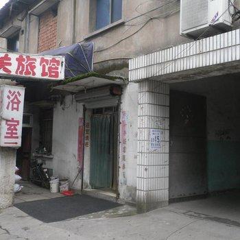 绍兴东关旅馆