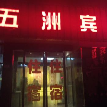 酒泉五洲宾馆