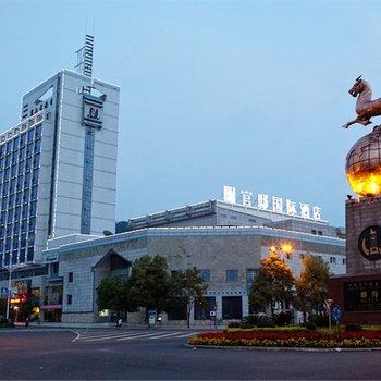 都匀市官邸国际酒店