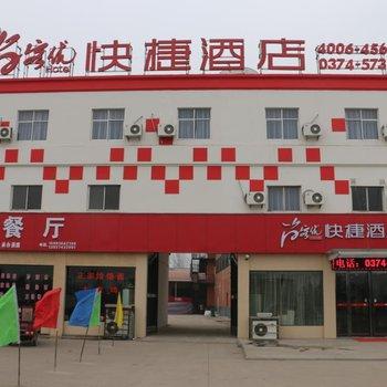 尚客优快捷酒店(许昌许繁路店)