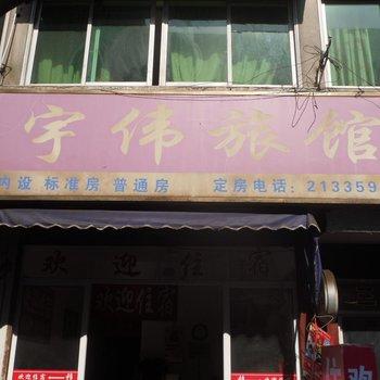 上虞宇伟旅馆