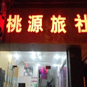 德阳市桃源旅社