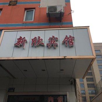 宁波新欣宾馆