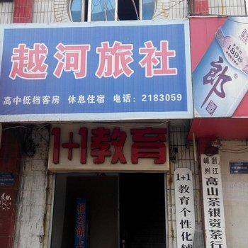 济宁越河旅社