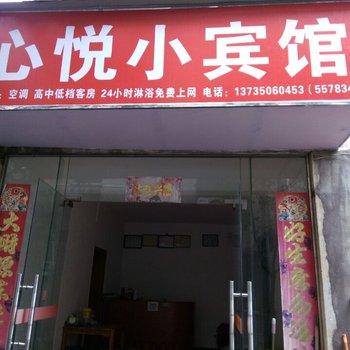 衢州江山心悦宾馆
