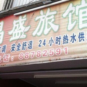 温州昌胜旅馆