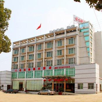 韶山红太阳假日酒店