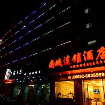瑞丽市尚域连锁酒店