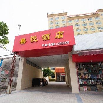 潮州开发区喜悦酒店