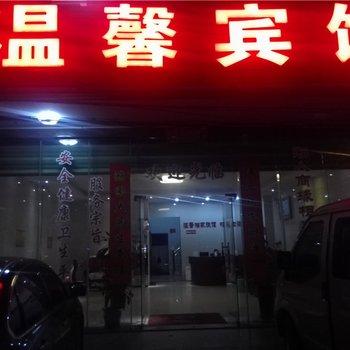 儋州温馨宾馆