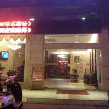 博白县皇嘉商务酒店(玉林)
