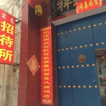 河津实惠招待所