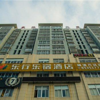 乐行乐宿酒店(福清万达店)