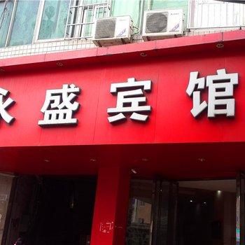 三明永盛宾馆