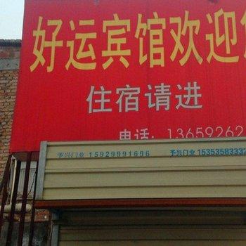 好运宾馆(三兆村)