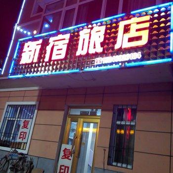 南岔新宿旅店