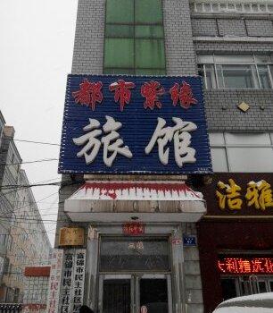 富锦都市紫缘旅馆