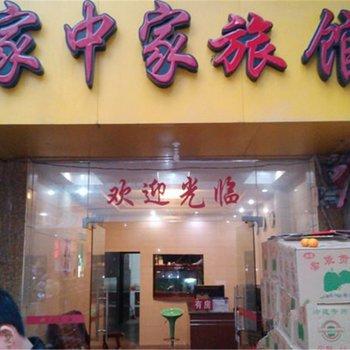 南宁家中家旅馆