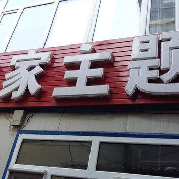 东丰客之家主题宾馆(辽源)
