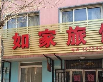 西丰如家旅馆