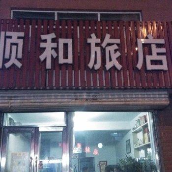 绥化绥棱县顺和旅店