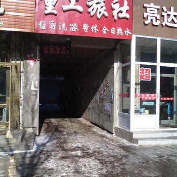 辽源市重工旅店