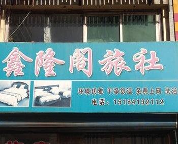 调兵山鑫隆阁旅社