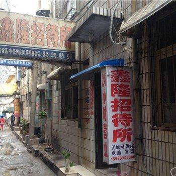 邯郸鑫隆招待所