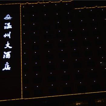 精河县温州大酒店