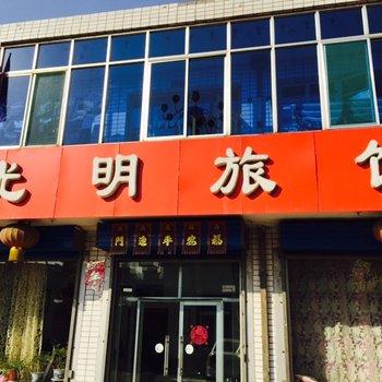 忻州光明旅馆
