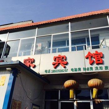 忻州私家宾馆